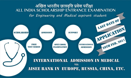 AISEE scholarship for Engineering, Medical, Commerce, BSC